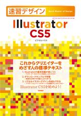 [表紙]速習デザイン Illustrator CS5