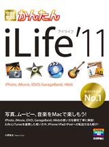 [表紙]今すぐ使えるかんたん iLife '11 (iPhoto,iMovie,iDVD,GarageBand,iWeb)