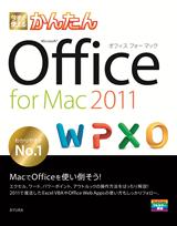 [表紙]今すぐ使えるかんたん Office for Mac 2011