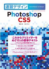 [表紙]速習デザイン Photoshop CS5