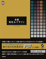 [表紙]金銀 配色&デザイン すぐに使えるアートワーク