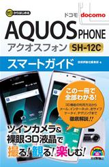 [表紙]ゼロからはじめる ドコモ AQUOS PHONE SH-12C スマートガイド