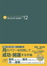 [表紙]ムーン・ダイアリー'12