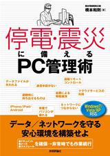 [表紙]停電・震災に備えるPC管理術 データ/ネットワークを守る 安心環境を構築せよ