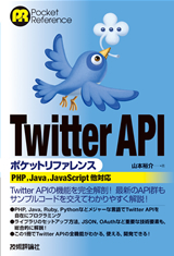[表紙]Twitter APIポケットリファレンス