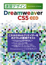 [表紙]Dreamweaver CS5 改訂新版