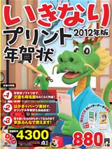 [表紙]いきなりプリント年賀状 2012年版