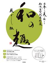 [表紙]日本の美を伝える和風年賀状素材集「和の趣」辰どし版