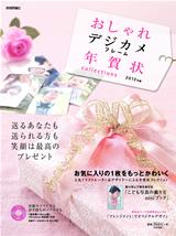[表紙]おしゃれデジカメフレーム年賀状 collections 2012年版