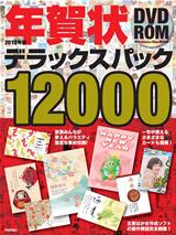 [表紙]年賀状デラックスパック12000 DVD-ROM 2012年版