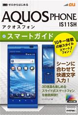 [表紙]ゼロからはじめる au AQUOS PHONE IS11SH スマートガイド