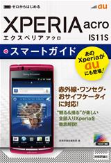 [表紙]ゼロからはじめる au Xperia acro IS11S スマートガイド