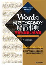 [表紙]Wordの「何でこうなるの?」解消事典 〜不審な挙動の処方箋[Word2010/2007/2003/2002対応]