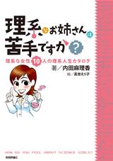[表紙]理系なお姉さんは苦手ですか?―理系な女性10人の理系人生カタログ―