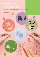 [表紙]手作りアニメ レシピBOOK