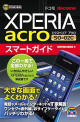 [表紙]ゼロからはじめる ドコモ Xperia acro SO-02C スマートガイド