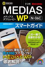 [表紙]ゼロからはじめる ドコモ MEDIAS WP N-06Cスマートガイド