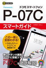 [表紙]ゼロからはじめる ドコモ P-07C スマートガイド