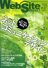 [表紙]Web Site Expert #37