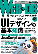 [表紙]WEB+DB PRESS Vol.64