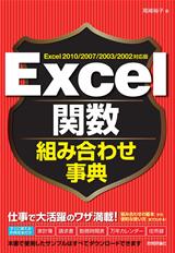 [表紙]Excel関数組み合わせ事典 Excel 2010/2007/2003/2002対応版