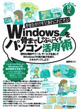 [表紙]お金をかけずにあれこれできる! Windows7を骨までしゃぶりつくすパソコン活用術