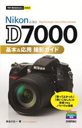 [表紙]今すぐ使えるかんたんmini ニコン D7000 基本&応用 撮影ガイド