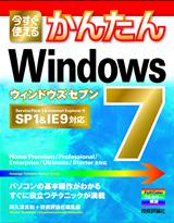 [表紙]今すぐ使えるかんたん Windows 7 [SP