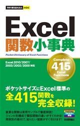 [表紙]今すぐ使えるかんたんmini Excel 関数小事典【Excel 2010/2007/2003 /2002/2000 対応】