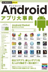 [表紙]今すぐ使えるかんたんPLUS Androidアプリ 大事典