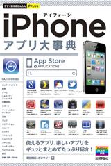 [表紙]今すぐ使えるかんたんPLUS iPhoneアプリ 大事典