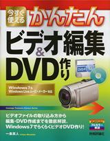 [表紙]今すぐ使えるかんたん ビデオ編集&DVD作り