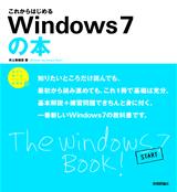 [表紙]これからはじめる Windows 7の本