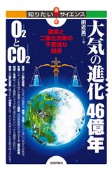 [表紙]大気の進化46億年 O2とCO2 ―酸素と二酸化炭素の不思議な関係―