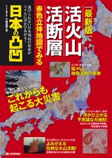 [表紙][最新版] 活火山 活断層 赤色立体地図でみる 日本の凸凹
