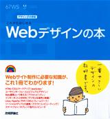 [表紙]デザインの学校 これからはじめるWebデザインの本