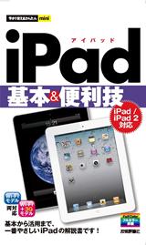 [表紙]今すぐ使えるかんたんmini iPad基本&便利技[iPad/iPad2対応]