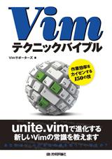 [表紙]Vimテクニックバイブル −作業効率をカイゼンする150の技
