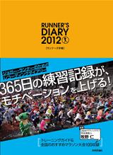 [表紙]ランナーズ手帳 2012