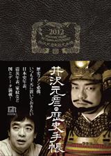 [表紙]井沢元彦の歴史手帳 2012