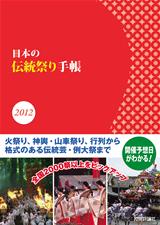 [表紙]日本の伝統祭り手帳 2012