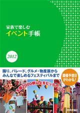 [表紙]家族で楽しむイベント手帳 2012