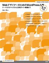 [表紙]WebデザイナーのためのWordPress 入門 3.x対応