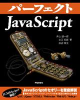 [表紙]パーフェクトJavaScript