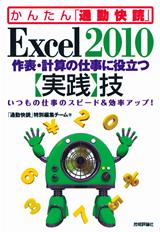 [表紙]Excel 2010 作表・計算の仕事に役立つ【実践】技