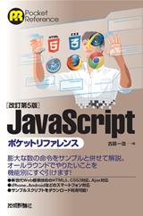 [表紙]改訂第5版 JavaScriptポケットリファレンス