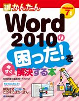 [表紙]今すぐ使えるかんたん Word 2010の困った!を今すぐ解決する本