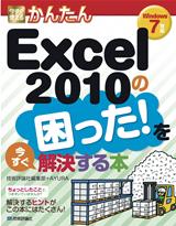 [表紙]今すぐ使えるかんたん Excel 2010の困った!を今すぐ解決する本