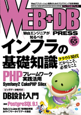 [表紙]WEB+DB PRESS Vol.65