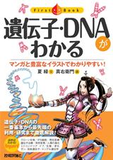[表紙]遺伝子・DNAがわかる